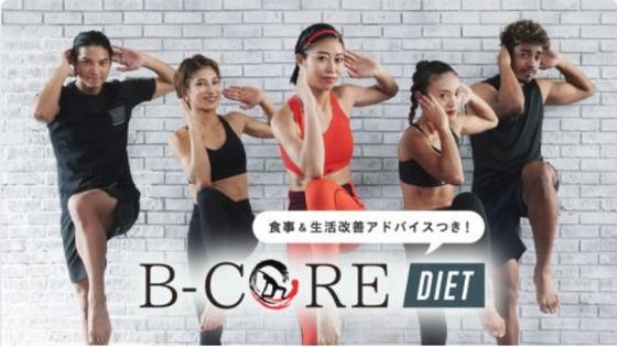 リーンボディのおすすめプログラム⑤:美コアダイエット