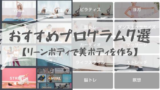 【やらなきゃ損!】美ボディを作るリーンボディのおすすめプログラム7選