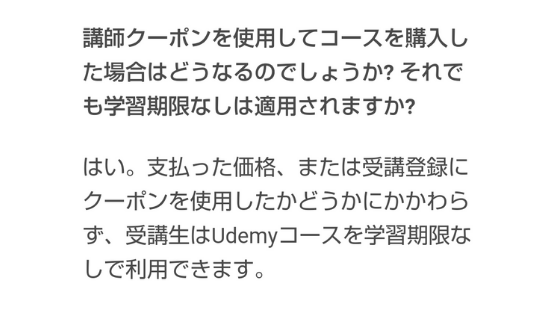 【Udemy(ユーデミー)のクーポンはお得なの?】使い方や入手方法を徹底解説