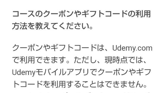 Udemyアプリではクーポンやギフトコードは使えない