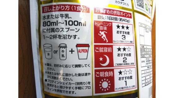 アルプロンのホエイプロテイン(プレーン味):飲み方