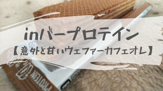 【レビュー】森永inバープロテイン・ウェファーカフェオレは糖質制限ダイエット向き