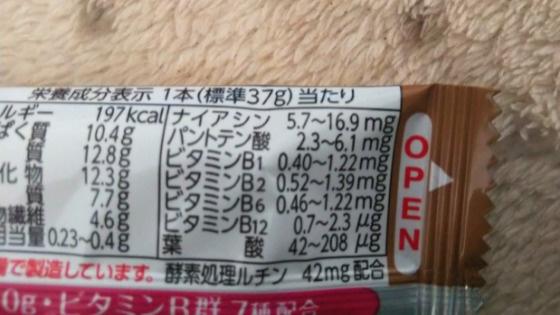 森永inバープロテイン・ウェファーカフェオレ:ビタミンB群