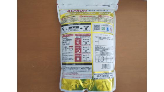アルプロンホエイプロテイン(プレーン味):基本情報