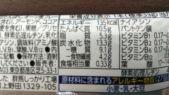 森永inバープロテイン・グラノーラチョコアーモンド:栄養成分