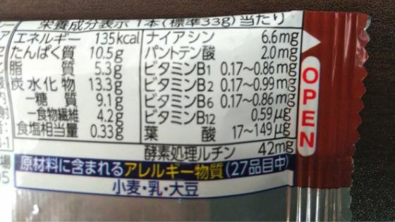 森永inバープロテイン・グラノーラチョコアーモンド:ビタミンB群