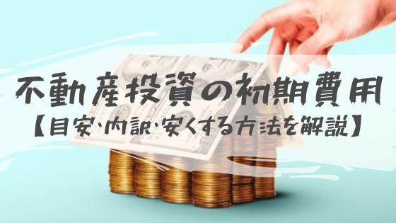 【不動産投資の初期費用ってどのくらい?内訳は?】目安は物件価格の10%~15%