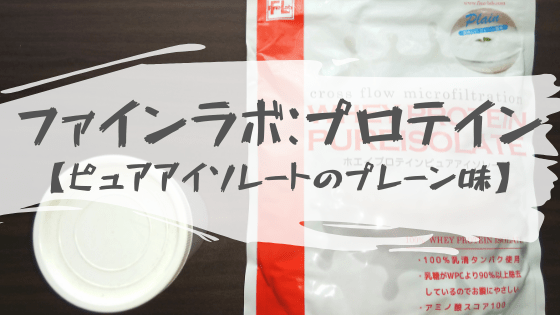 【レビュー】ファインラボのホエイプロテイン:ピュアアイソレート(プレーン味)