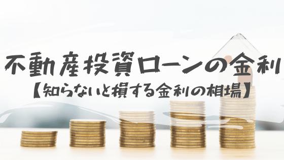 【知らないと損する!】不動産投資ローンの金利相場ってどのくらい?