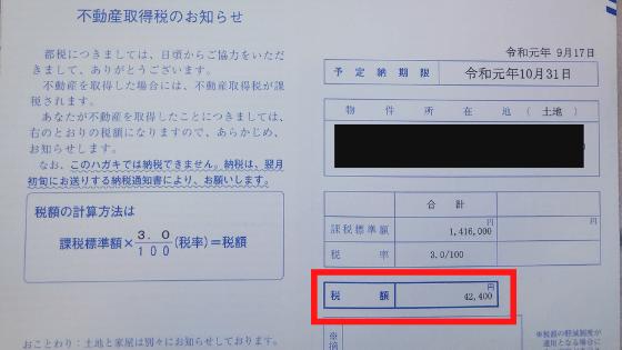 不動産投資の初期費用(不動産取得税)
