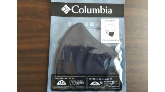 【正直レビュー】コロンビアのマスク「スコットコーブフェイスカバー」を使った感想