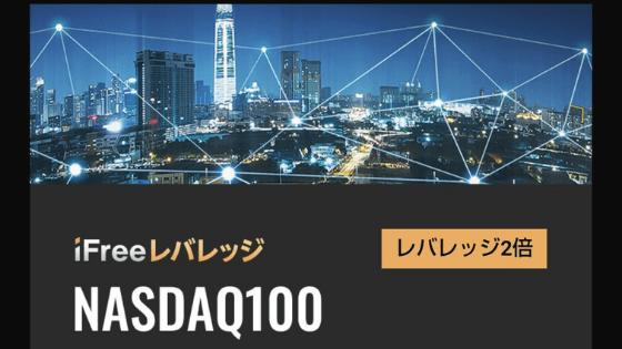 iFreeレバレッジNASDAQ100とは